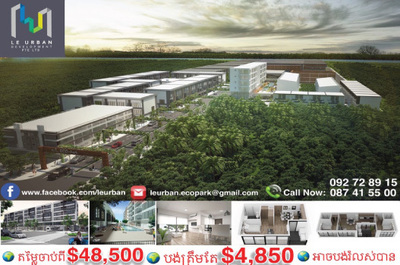 Le Urban Eco Park Cambodia, Kandaok, Kandal | New Development for sale in Kandal Stueng Kandaok img 0