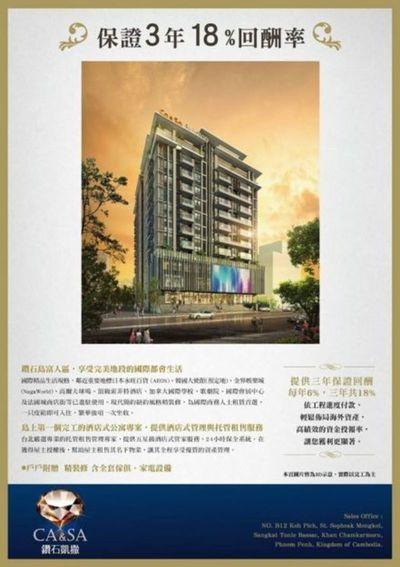 Ca & Sa Condominium, Tonle Bassac, Phnom Penh | Condo for sale in Chamkarmon Tonle Bassac img 5