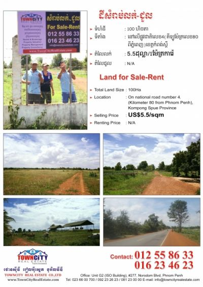 Chbar Mon, Kampong Speu | Land for sale in Chbar Mon Chbar Mon img 0