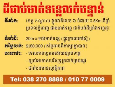 Preaek Anhchanh | Land for sale in Mukh Kampul Preaek Anhchanh img 0
