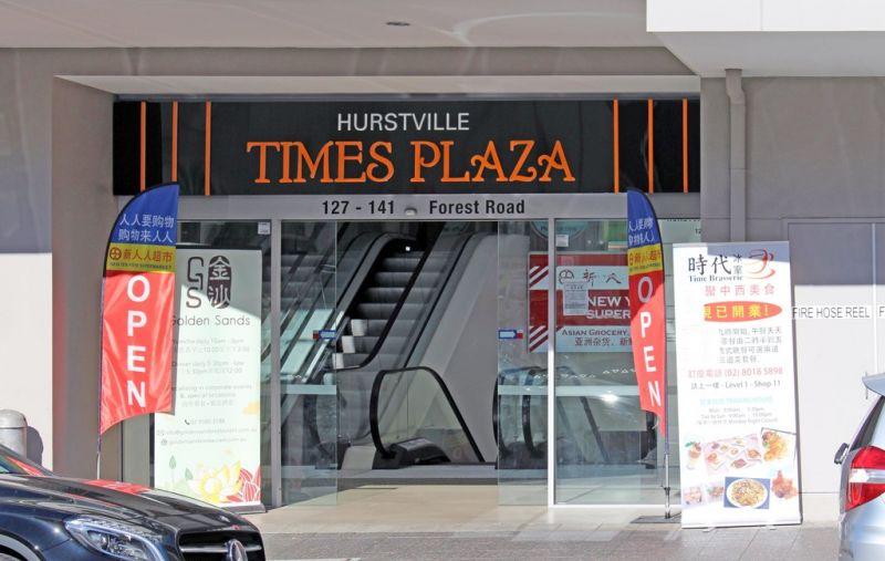 Prime Position in Hurstville